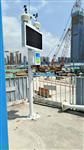 深圳市建設工地揚塵污染在線監測設備
