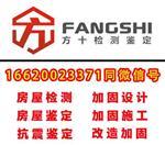 东莞市厂房结构健康监测抗震检测鉴定机构-大粤网