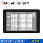 安科瑞 精密配电管理系统 选配10寸触摸屏 2路485通讯