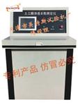 土工膜渗透系数测定仪-打造-产品价格