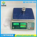 7.5kg计数电子秤,7.5公斤计数桌秤