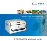 X光ROHS检测仪*江苏天瑞新闻