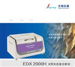 X射线合金分析仪*新闻快报