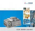 X-RAY光谱仪*公司新闻