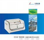 电工产品重金属ROHS检测仪*天瑞新闻