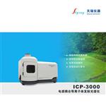 ICP光谱仪自主品牌