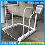 上海凯士200kg轮椅秤