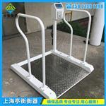 韩国凯士进口轮椅秤