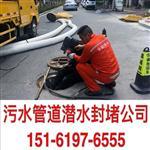 快讯:蛙人潜水员封堵漏管道公司专业施工队厂家货到付款信誉保证