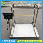 300kg不锈钢轮椅秤/表面抛光拉丝