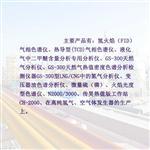 天然气分析仪 上海传昊推荐 免费上门安装调试GS-300 型CNG热值色谱分析仪器