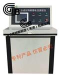 微机控制土工合成材料耐静水压测定仪-多孔板透孔