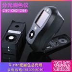 Ci60/Ci62/Ci64爱色丽X-rite分光测色仪色差仪/色度仪/便携式分光光度仪