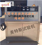 智能荧光紫外线老化试验箱-试验温度-相关标准