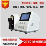 CS-801液体颜色测量仪_液体色差测定