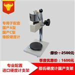 LX-AC邵氏硬度计支架(国产组装),邵氏A型硬度计支架、邵氏C型硬度计支架