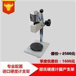国产支架(配进口邵氏硬度计)上海皆准专业设计