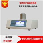 DSC-500B差示�呙枇��x 高分子材料熔融、�Y晶