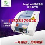 EVLT超微创疗法 810半导体静脉曲张激光治疗仪市场售价多少钱