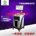 上海产后修复仪,盆底肌修复仪价格,盆底肌康复仪厂家直销