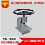 CPJ-II橡胶冲片机