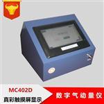 MC402D数字气动量仪(触摸屏,6万色TFT真彩)
