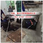 排水泵水下清理检查维修施工公司