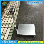 0-60kg不锈钢电子台秤,304不锈钢台秤