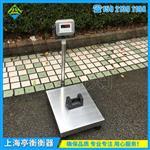 304不锈钢台秤带防护罩,30公斤不锈钢电子秤