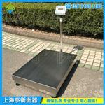 200公斤不锈钢台秤带防护罩,水产市场用的电子秤