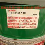 CASTROL Biostat 100嘉实多CASTROL Biostat100