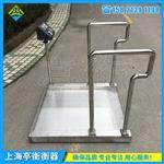 轮椅秤不锈钢材质,手扶轮椅透析秤