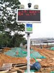 广西南宁扬尘监测系统,扬尘TSP在线监测系统,扬尘监控设备