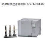 岛津Gas Filter超净气体过滤器(227-37003-01)