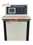 MTSGB-21 土工合成材料渗透系数测定仪-触摸屏显示