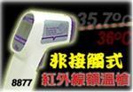 台湾衡欣AZ8877红外线额头温度计