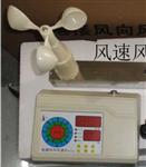 8232校园分离式风速风向仪,50米长电接风向风速仪,北京分体式风速风向标现货