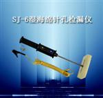 SJ-6湿海绵针孔检漏仪北京现货价格