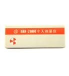 RAY-2000个人射线报警仪北京现货价格