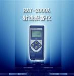 RAY-2000A个人剂量仪射线报警仪