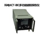 KCT-IIIC多功能磁粉探伤仪北京现货低价