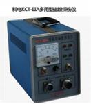 KCT-IIIA型多功能磁粉探伤仪现货北京价格