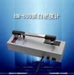 HM-600数字式黑白密度计北京现货