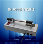 HM-600A型数字式黑白透射密度计黑白密度计现货北京