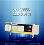 GP-2000D型工业射线底片LED观片灯
