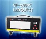 GP-2000C型工业射线底片LED观片灯价格