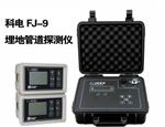 FJ-9埋地管道防腐层探测检漏仪现货低价