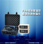 FJ-6埋地管道防腐层探测检漏仪现货低价