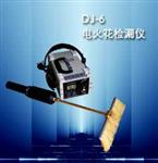 DJ-6(A)型电火花检漏仪北京价格