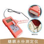 高频电磁波木材多功能水分测定仪